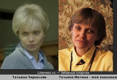 Черкасова - Митина