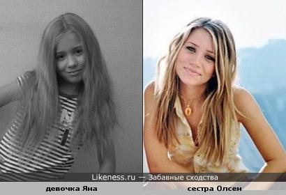 девочка похожа на Олсен