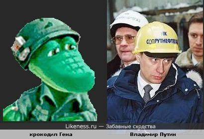 Путин похож на крокодила Гену