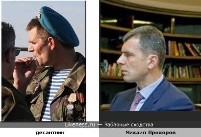 Михаил Прохоров служит по контракту в ВДВ?