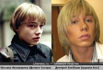 Дмитрий Бикбаев похож на Оксану Акиньшину