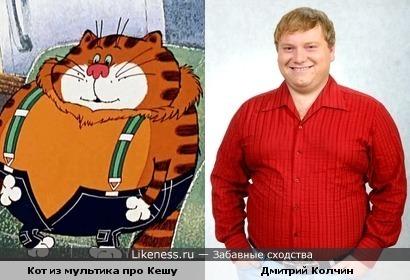 Туловище кота из мультика про Кешу похоже на туловище Дмитрия Колчина