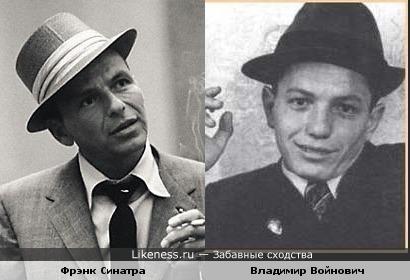 Фрэнк Синатра похож на Владимира Войновича