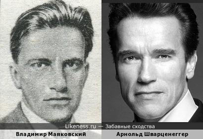 Арнольд Шварценеггер похож на Владимира Владимировича Маяковского