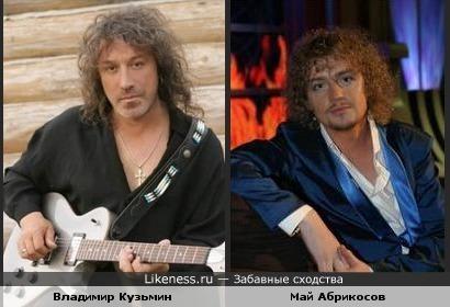 Май Абрикосов похож на Владимира Кузьмина