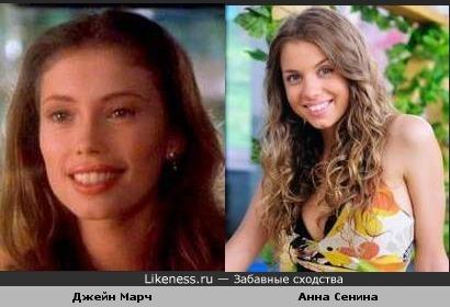 "Анна Сенина похожа на актрису Джейн Марч (""Цвет ночи"", ""Любовник"")"