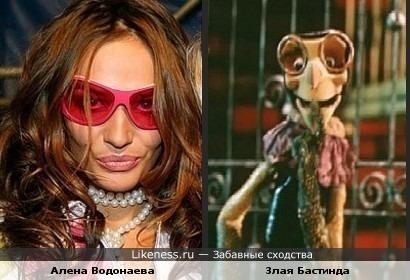 Алена Водонаева похожа на злую Бастинду