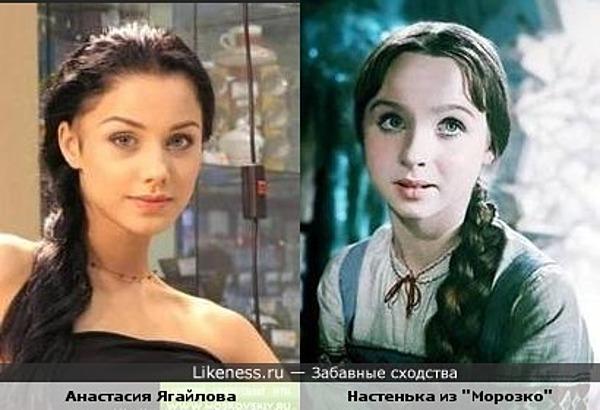 """Анастасия Ягайлова похожа на Настеньку из сказки """"Морозко"""""""