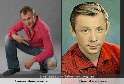 Степан Меньщиков похож на актера Олега Анофриева в молодости