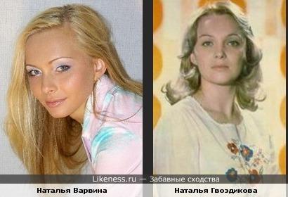 Наталья Варвина похожа на Наталью Гвоздикову в молодости
