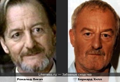 Рональд Пикап и Бернард Хилл похожи