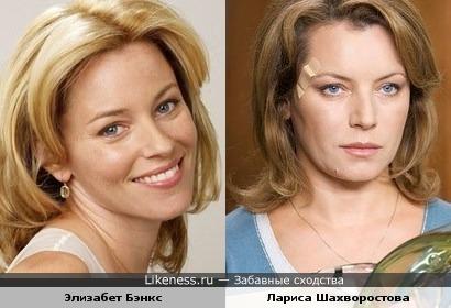 Элизабет Бэнкс похожа на Ларису Шахворостову