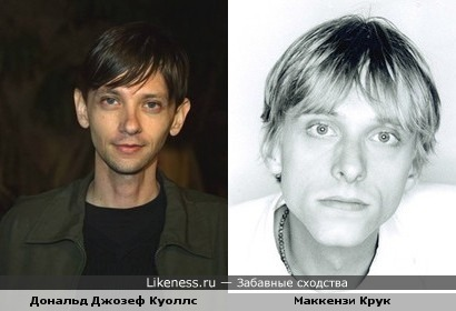 Дональд Джозеф Куоллс и Маккензи Крук похожи