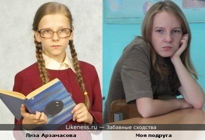 Лиза Арзамасова похожа на Мою подругу