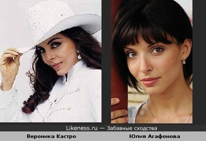 Юлия Агафонова похожа на Веронику Кастро