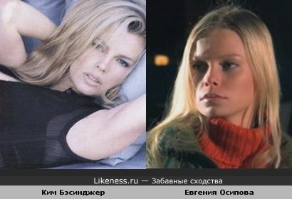 Евгения Осипова похожа на Ким Бэсинджер