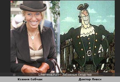 Ксения Собчак похожа на Доктора Ливси