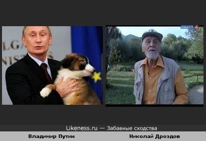 Владимир Путин похож на Николая Дроздова