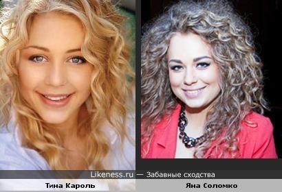 """Тина Кароль похожа на Яну Соломко (шоу """"Холостяк"""")"""