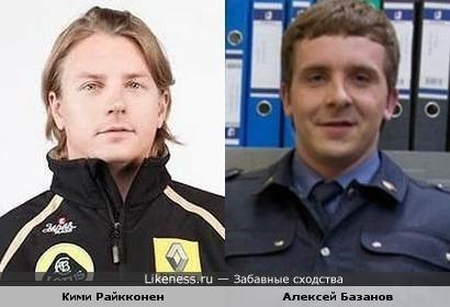 Кими Райкконен похож на Алексея Базанова