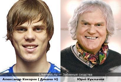 Александр Кокорин похож на Юрия Куклачёва