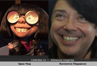 Эдна Мод похожа на Валентина Юдашкина