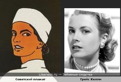 Женщина с советского плаката похожа на Грейс Келли