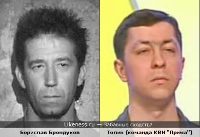 "Актер Борислав Брондуков похож на Толика из команды КВН ""Прима"""