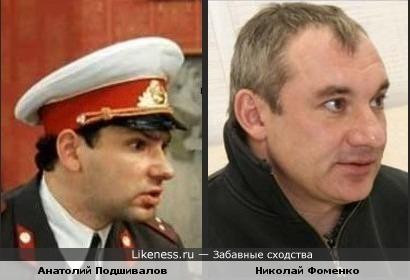 Анатолий Подшивалов («Иван Васильевич меняет профессию») и Николай Фоменко