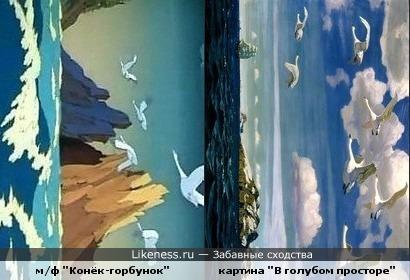 """Кадр из м/ф """"Конёк-горбунок"""" и картина Аркадия Рылова """"В голубом просторе"""""""
