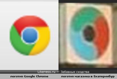 Логотип Google Chrome срисован с логотипа магазина в Екатеринбурге?
