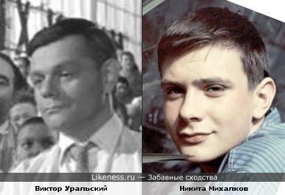 Актер Виктор Уральский похож на Никиту Михалкова в молодости