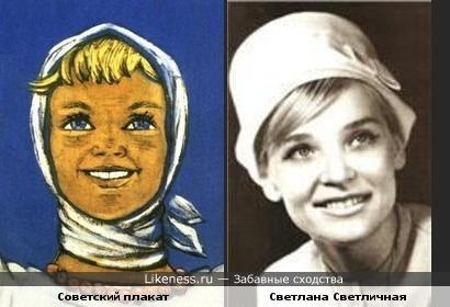 Женщина с советского плаката похожа на Светлану Светличную