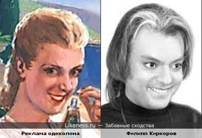 Женщина с рекламного плаката похожа на Филиппа Киркорова