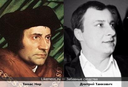 Томас Мор на картине Ганса Гольбейна и КВНщик Дмитрий Танкович