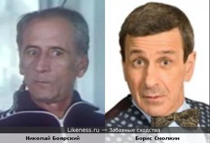 Актёр Николай Боярский похож на актёра Бориса Смолкина