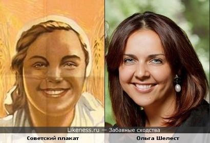 Ольга Шелест похожа на женщину с советского плаката