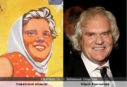 Женщина с советского плаката похожа на Юрия Куклачёва