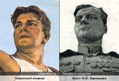 Бюст лётчика-героя Одинцова в Екатеринбурге похож на советский плакат
