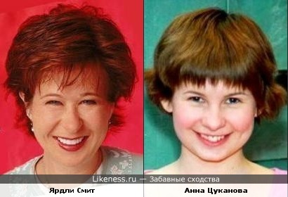 Анна Цуканова = Ярдли Смит в молодости?