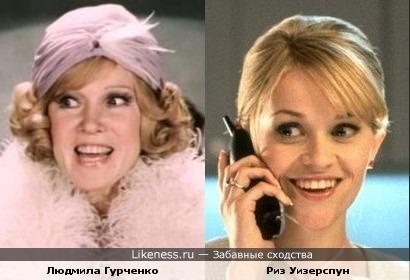 Людмила Гурченко и Риз Уизерспун