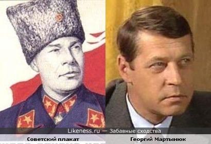 Нарком с советского плаката и актёр Георгий Мартынюк