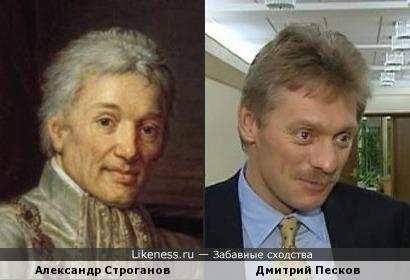 Александр Сергеевич Строганов и Дмитрий Песков