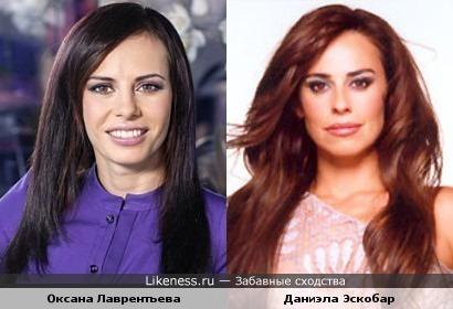 Оксана Лаврентьева похожа на Даниэлу Эскобар