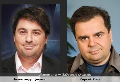 Александр Цекало и Сергей Рост чем то похожи