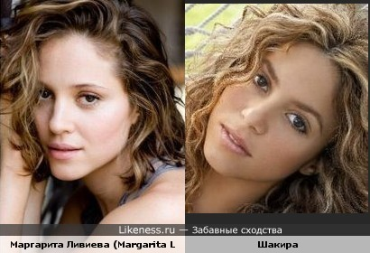 Маргарита Ливиева и Шакира похожи