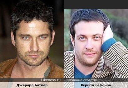 Джерард Батлер (американский актер) и Кирилл Сафонов (русский актер) похожи