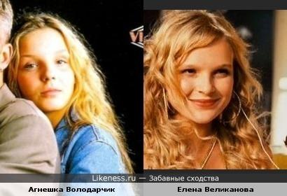 Агнешка Володарчик (польская актриса) и Елена Великанова (русская актриса) похожи