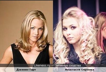"""Джени Гарт (сериал """"Беверли-Хиллз, 90210"""") и Анастасия Смирнова похожи"""