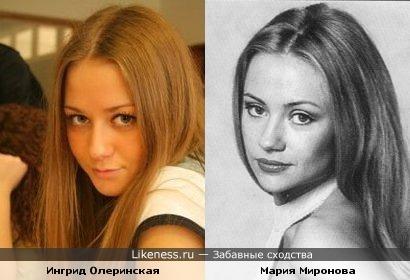 Ингрид Олеринская похожа на Марию Миронову